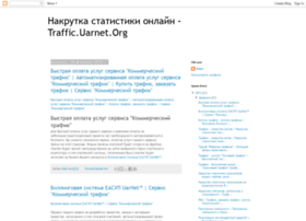 traffic-uarnet-org.blogspot.com