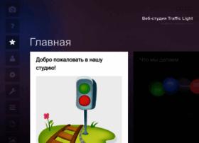 trafficlightstudio.com.ua