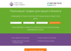 trafficstudio.ru