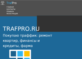 trafpro.ru