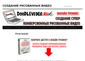 training.doodlevideo.ru