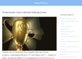 trak-t170.ru