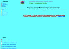 tranklukator.ru