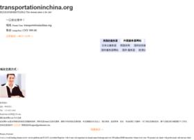 transportationinchina.org