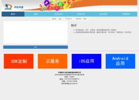 transtar.com.cn