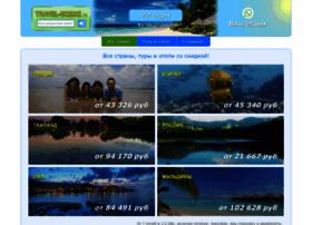 travel-skidki.ru