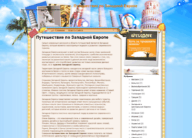 travel-west-europe.ru