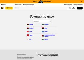 travel.beeline.ru
