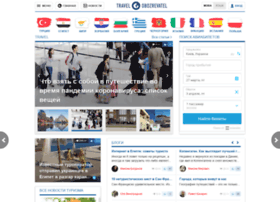 travel.obozrevatel.com