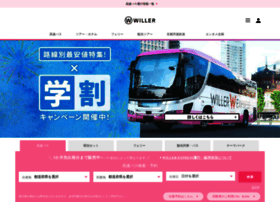 travel.willer.co.jp
