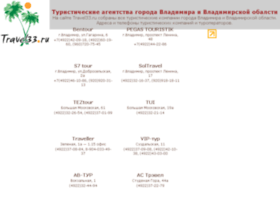 travel33.ru