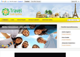 travelcashsystem.biz