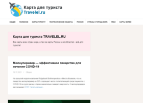 travelel.ru