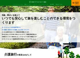 travelhelper.jp