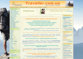traveller.com.ua
