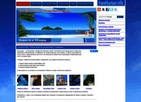 travelluxtour.info