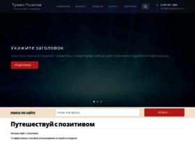 travelpozitiv.ru