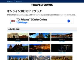 traveltowns.jp