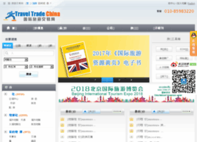traveltrade.cn