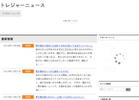 treasure-news.com