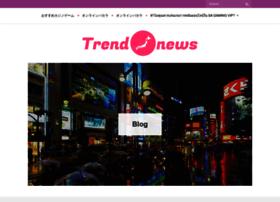 trend-news.jp
