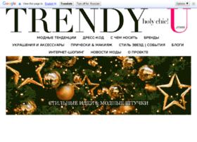trendy-u.ru