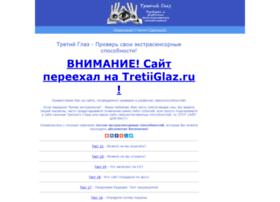 tretiiglaz.narod.ru