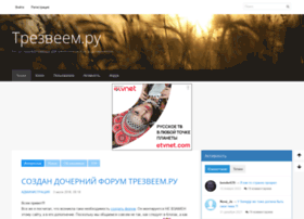 trezveem.ru