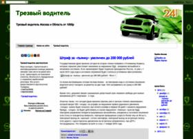 trezvyjvoditel.blogspot.ru