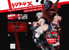 triagex-anime.jp