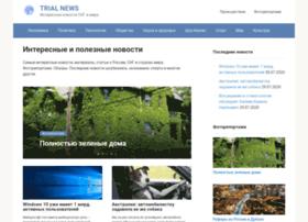 trial-news.ru