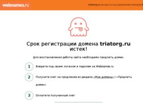 triatorg.ru