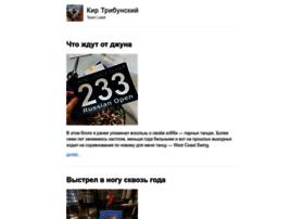 tribunsky.com