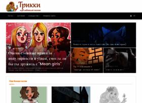 trikky.ru