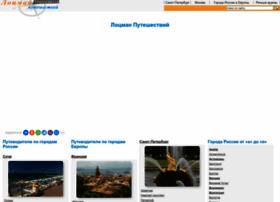 trip-guide.ru