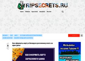 tripsecrets.ru