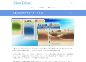 tronepiece.com