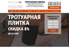trotuarchik.ru