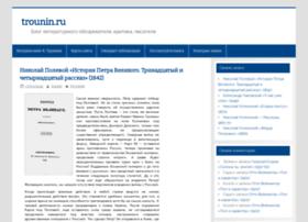 trounin.ru