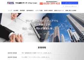 trs-s.co.jp