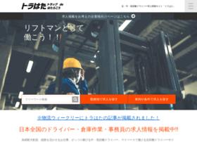 tru-hata-job.net