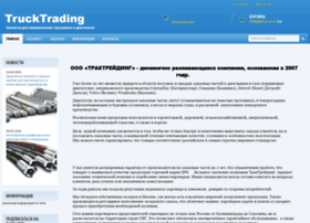 trucktrading.ru