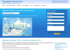 trudinspection.ru