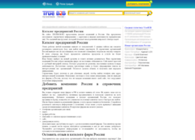 trueb2b.ru