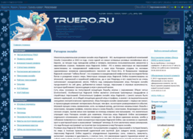 truero.ru