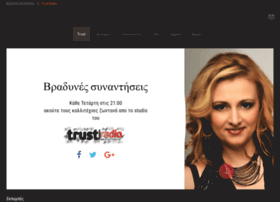 trust-radio.gr