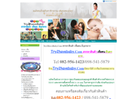 try2havebaby.com