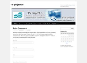 ts-project.ru