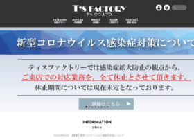 tsfactory.jp