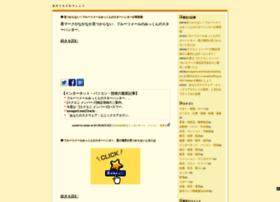 tsuginouchi.seesaa.net